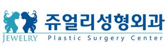 ศัลยกรรมเกาหลีจิวเวลรี่