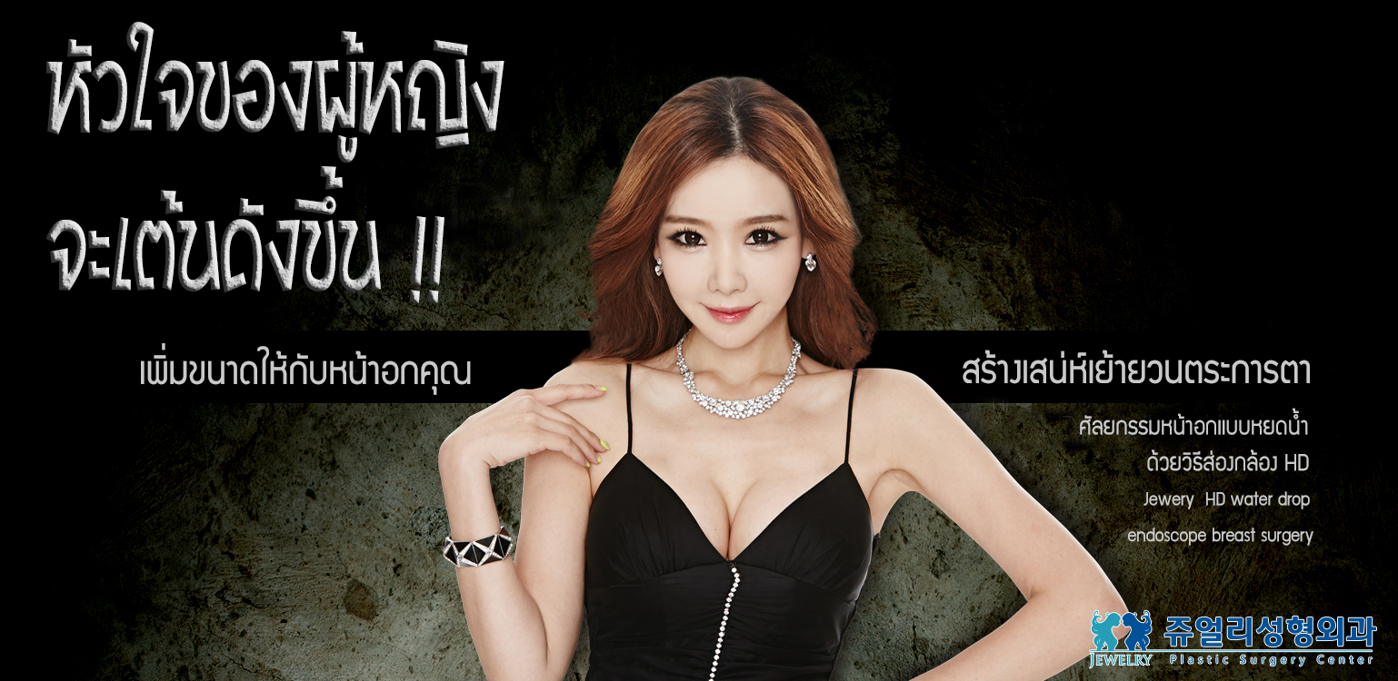 breast_1thai