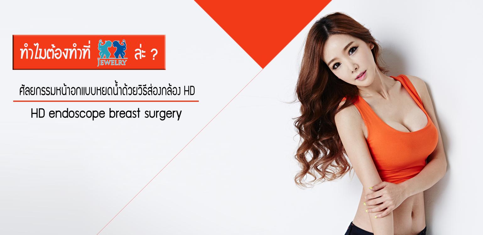 breast_3thai