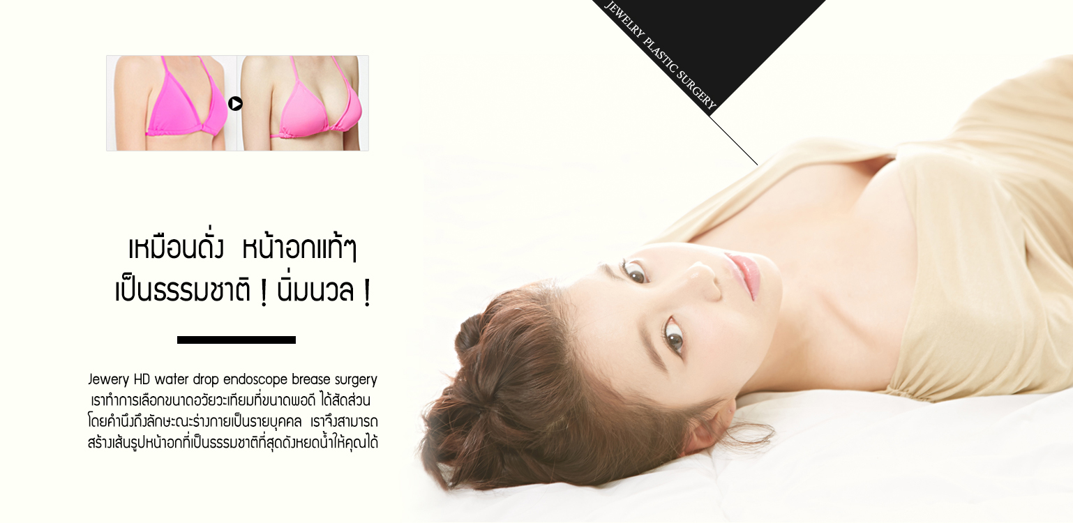 breast_6thai