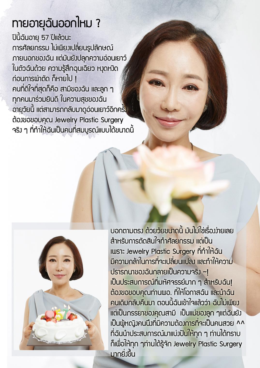 ซองอึนยอง6P