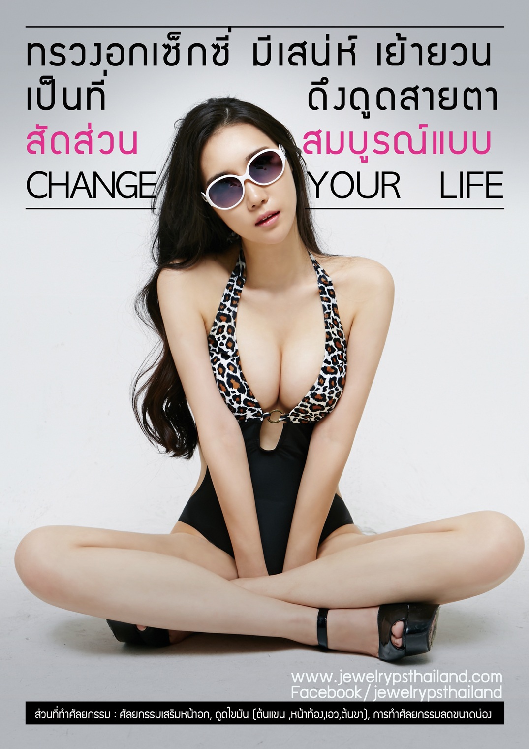 Change-your-life1P
