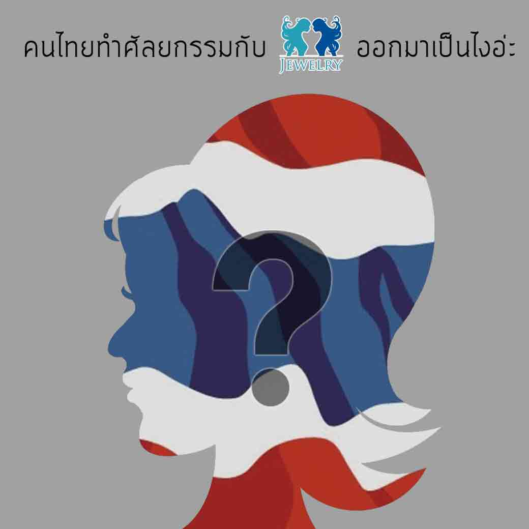 THAI-patient